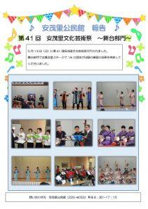 H30文芸祭-舞台のサムネイル