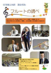 fluteのサムネイル