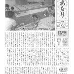 館報あもり11月号(453号)(アイキャッチ画像)のサムネイル