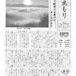 館報454表紙のサムネイル