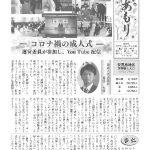 館報あもり3月号(455号)(アイキャッチ画像のサムネイル